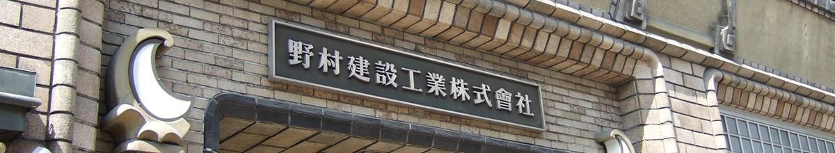 ファシリティーズ 野村 野村総合研究所